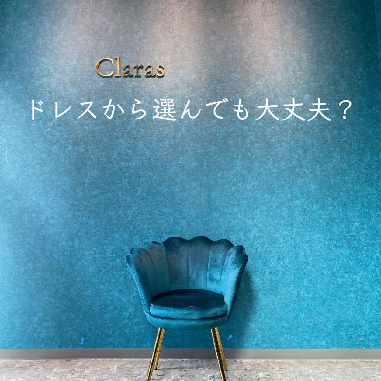 """🕊結婚が決まったらClarasへ🕊・OpenしたばかりのClarasですがご予約もすでにいただきております色々お悩みのかた一度ぜひお越しください結婚準備の新しい価値をわたしたちは発信しますご予約はDMからでも承れます・New Normal Wedding Salon""""Claras""""https://claras.jp/・about """"Claras""""…(ラテン語で、明るい·輝く)As(明日· 未来, フランス語て最高、一番) ・明るく輝く明日(未来) に貢献したいという想いを込めています🕊Fashionの都Parisをはじめ、欧米から選りすぐりのドレスをこれから出逢う花嫁のために取揃えました・2021.3.7 (Sun)NEW OPEN・Dressから始まるWedding Story""""憧れていた Dress選びから始まる結婚準備があったっていい""""・さまざまな新しい「価値」を創造し発信していきますこれからの新しい Wedding の常識を""""Claras """"から🕊・New Normal Wedding Salon【Claras】〒107-0061 東京都港区北青山2-9-14SISTER Bldg 1F(101) 東京メトロ銀座線 外苑前駅3番出ロより徒歩2分Tel:03 6910 5163HP: https://claras.jp営業時間:平日 12:00-18:00 土日祝11:00-18:00(定休日:月・火)・#wedding #weddingdress #legeretes #claras #paris #vowrenewal#ウェディングドレス #プレ花嫁 #ドレス試着 #2021春婚 #2021夏婚 #2021冬婚 #ヘアメイク #結婚式  #ドレス選び #前撮り #後撮り #フォトウェディング #ウェディングヘア  #フォト婚 #前撮り写真 #ブライダルフォト #カップルフォト #ウェディングドレス探し #ウェディングドレス試着 #レンタルドレス #ドレスショップ #家族婚 #バウリニューアル #記念日婚"""