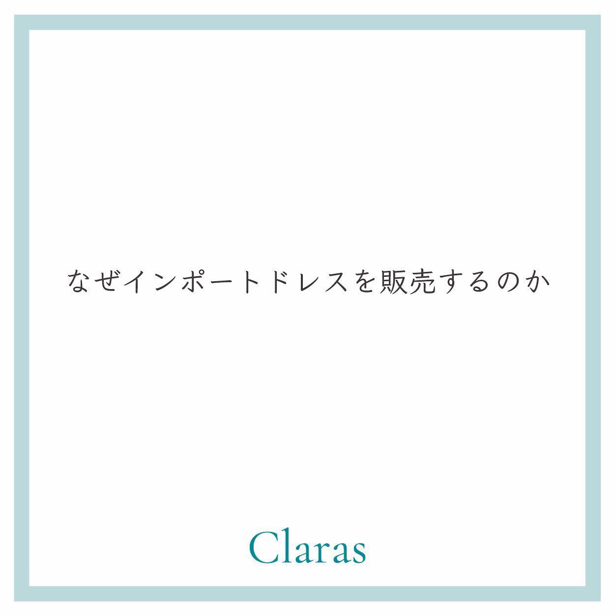 """🕊Claras 🕊・インポートドレスを適正価格でお届けするのがClarasレンタルでは叶わない繊細で上質な素材も、ジャストサイズだから再現できるデザイン美も販売だからこそ叶えていけるParisに関連会社があるからこそ直輸入での適正価格が叶う・Clarasは1組ずつ貸切でご案内寛ぎながら本当にその方に合った1着へと導きます自分だけのための1着を選びに来てください結婚式やフォトなど迷ってる方でもまずはClarasへ長年様々なウエディングに携わってきたClarasスタッフより、細かなカウンセリングを行い的確ななご提案をさせていただきますご予約はDMからでも承れます・New Normal Wedding Salon""""Claras""""https://claras.jp/・about """"Claras""""…(ラテン語で、明るい·輝く)As(明日· 未来, フランス語て最高、一番) ・明るく輝く明日(未来) に貢献したいという想いを込めています🕊Fashionの都Parisをはじめ、欧米から選りすぐりのドレスをこれから出逢う花嫁のために取揃えました・2021.3.7 (Sun)NEW OPEN・Dressから始まるWedding Story""""憧れていた Dress選びから始まる結婚準備があったっていい""""・さまざまな新しい「価値」を創造し発信していきますこれからの新しい Wedding の常識を""""Claras """"から🕊・New Normal Wedding Salon【Claras】〒107-0061 東京都港区北青山2-9-14SISTER Bldg 1F(101) 東京メトロ銀座線 外苑前駅3番出ロより徒歩2分Tel:03 6910 5163HP: https://claras.jp営業時間:平日 12:00-18:00 土日祝11:00-18:00(定休日:月・火)・#wedding #weddingdress #legeretes #claras #paris #vowrenewal#ウェディングドレス #プレ花嫁 #ドレス試着 #ドレス迷子#2021夏婚 #2021冬婚 #ヘアメイク #結婚式  #ドレス選び #前撮り #インポートドレス #フォトウェディング #ウェディングヘア  #フォト婚 #ニューノーマル #ブライダルフォト #カップルフォト #ウェディングドレス探し #ウェディングドレス試着 #セルドレス #ドレスショップ #家族婚 #バウリニューアル #記念日婚"""