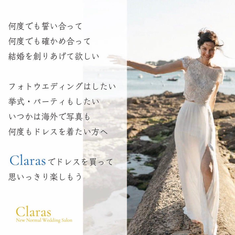 """🕊Claras 🕊・インポートドレスを適正価格でお届けするのがClarasレンタルでは叶わない繊細で上質な素材も、ジャストサイズだから再現できるデザイン美も販売だからこそ叶えていけるParisに関連会社があるからこそ直輸入での適正価格が叶う・Clarasは1組ずつ貸切でご案内寛ぎながら本当にその方に合った1着へと導きます自分だけのための1着を選びに来てください結婚式やフォトなど迷ってる方でもまずはClarasへ長年様々なウエディングに携わってきたClarasスタッフより、細かなカウンセリングを行い的確ななご提案をさせていただきますご予約はDMからでも承れます・New Normal Wedding Salon""""Claras""""https://claras.jp/・about """"Claras""""…(ラテン語で、明るい·輝く)As(明日· 未来, フランス語て最高、一番) ・明るく輝く明日(未来) に貢献したいという想いを込めています🕊Fashionの都Parisをはじめ、欧米から選りすぐりのドレスをこれから出逢う花嫁のために取揃えました・2021.3.7 (Sun)NEW OPEN・Dressから始まるWedding Story""""憧れていた Dress選びから始まる結婚準備があったっていい""""・さまざまな新しい「価値」を創造し発信していきますこれからの新しい Wedding の常識を""""Claras """"から🕊・New Normal Wedding Salon【Claras】〒107-0061 東京都港区北青山2-9-14SISTER Bldg 1F(101) 東京メトロ銀座線 外苑前駅3番出ロより徒歩2分Tel:03 6910 5163HP: https://claras.jp営業時間:平日 12:00-18:00 土日祝11:00-18:00(定休日:月・火)・#wedding #weddingdress #instagood #instalike #claras #paris #vowrenewal#ウェディングドレス #プレ花嫁 #ドレス試着 #ドレス迷子#2021夏婚 #2021冬婚 #ヘアメイク #結婚式  #ドレス選び #前撮り #インポートドレス #フォトウェディング #ウェディングヘア  #フォト婚 #ニューノーマル #ブライダルフォト #カップルフォト #ウェディングドレス探し #ウェディングドレス試着 #セルドレス #ドレスショップ #バウリニューアル #運命のドレス"""