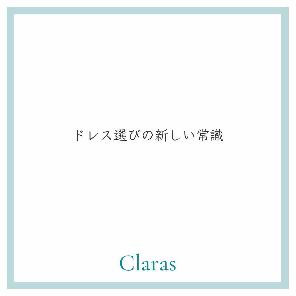"""🕊Claras が伝えたいこと🕊・本当のドレス選びの楽しさを感じて欲しい・インポートドレスを適正価格でお届けするのがClaras・レンタルでは叶わない繊細で上質な素材も、ジャストサイズだから再現できるデザイン美も・Parisに関連会社があるからこそ直輸入での適正価格が叶う・Clarasは1組ずつ貸切でご案内寛ぎながら本当にその方に合った1着へと導きます自分だけのための1着を選びに来てください🤍結婚式やフォトなど迷ってる方でもまずはClarasへ🕊・長年様々なウエディングに携わってきたClarasスタッフより、細かなカウンセリングを行い的確ななご提案をさせていただきますご予約はDMからでも承れます・New Normal Wedding Salon""""Claras""""https://claras.jp/・about """"Claras""""…(ラテン語で、明るい·輝く)As(明日· 未来, フランス語て最高、一番) ・明るく輝く明日(未来) に貢献したいという想いを込めています🕊Fashionの都Parisをはじめ、欧米から選りすぐりのドレスをこれから出逢う花嫁のために取揃えました・2021.3.7 (Sun)NEW OPEN・Dressから始まるWedding Story""""憧れていた Dress選びから始まる結婚準備があったっていい""""・さまざまな新しい「価値」を創造し発信していきますこれからの新しい Wedding の常識を""""Claras """"から🕊・New Normal Wedding Salon【Claras】〒107-0061 東京都港区北青山2-9-14SISTER Bldg 1F(101) 東京メトロ銀座線 外苑前駅3番出ロより徒歩2分Tel:03 6910 5163HP: https://claras.jp営業時間:平日 12:00-18:00 土日祝11:00-18:00(定休日:月・火)・#wedding #weddingdress #instagood #instalike #claras #paris #vowrenewal#ウェディングドレス #プレ花嫁 #ドレス試着 #ドレス迷子#2021夏婚 #2021冬婚 #ヘアメイク #結婚式  #ドレス選び #前撮り #インポートドレス #フォトウェディング #ウェディングヘア  #フォト婚 #ニューノーマル #ブライダルフォト #カップルフォト #ウェディングドレス探し #ウェディングドレス試着 #セルドレス #ドレスショップ #バウリニューアル #運命のドレス"""