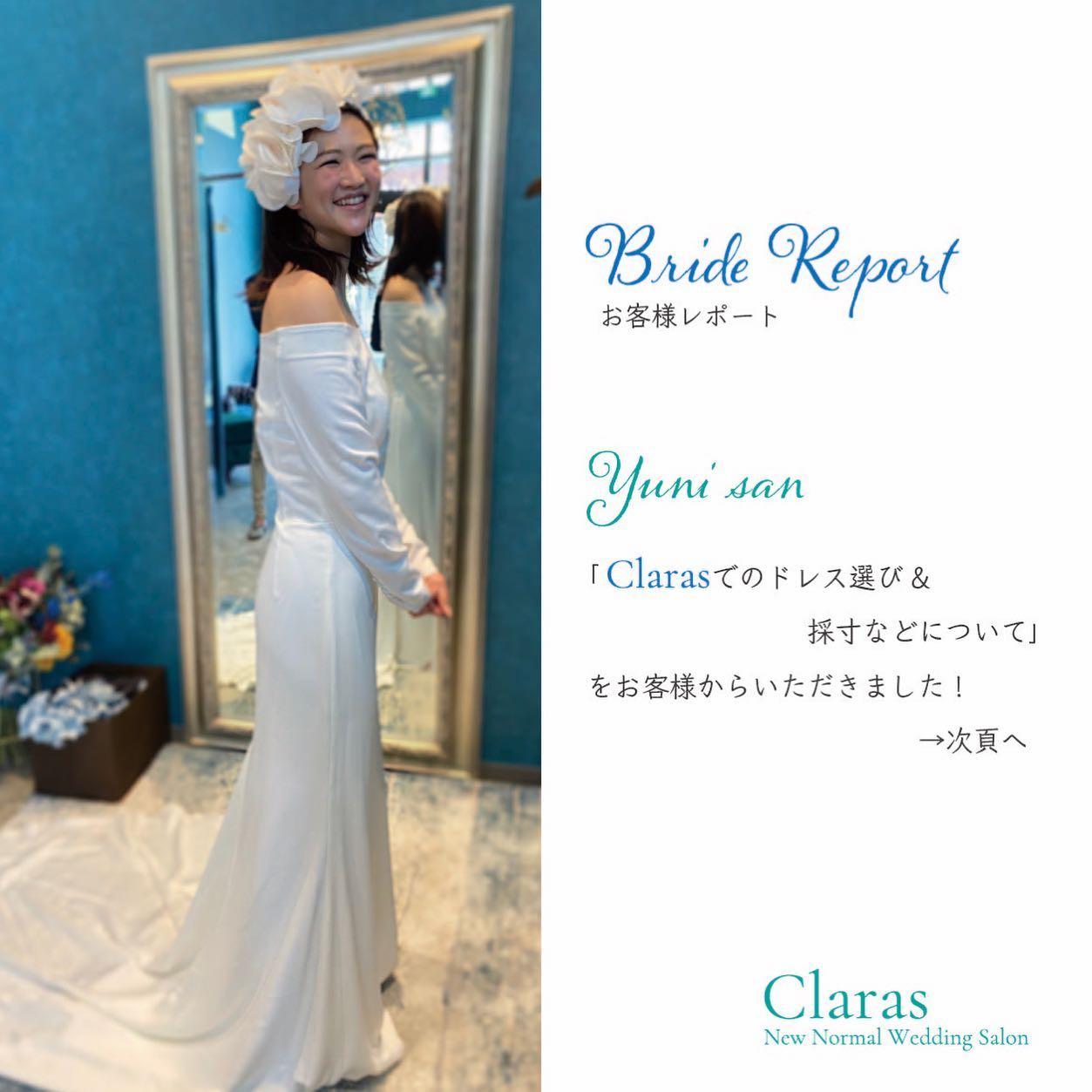 """🕊Claras が伝えたいこと🕊・本当のドレス選びの楽しさを感じて欲しい・インポートドレスを適正価格でお届けするのがClaras・レンタルでは叶わない繊細で上質な素材も、ジャストサイズだから再現できるデザイン美も・Parisに関連会社があるからこそ直輸入での適正価格が叶う・Clarasは1組ずつ貸切でご案内寛ぎながら本当にその方に合った1着へと導きます自分だけのための1着を選びに来てください🤍結婚式やフォトなど迷ってる方でもまずはClarasへ🕊・長年様々なウエディングに携わってきたClarasスタッフより、細かなカウンセリングを行い的確ななご提案をさせていただきますご予約はDMからでも承れます・New Normal Wedding Salon""""Claras""""https://claras.jp/・about """"Claras""""…(ラテン語で、明るい·輝く)As(明日· 未来, フランス語て最高、一番) ・明るく輝く明日(未来) に貢献したいという想いを込めています🕊Fashionの都Parisをはじめ、欧米から選りすぐりのドレスをこれから出逢う花嫁のために取揃えました・2021.3.7 (Sun)NEW OPEN・Dressから始まるWedding Story""""憧れていた Dress選びから始まる結婚準備があったっていい""""・さまざまな新しい「価値」を創造し発信していきますこれからの新しい Wedding の常識を""""Claras """"から🕊・New Normal Wedding Salon【Claras】〒107-0061 東京都港区北青山2-9-14SISTER Bldg 1F(101) 東京メトロ銀座線 外苑前駅3番出ロより徒歩2分Tel:03 6910 5163HP: https://claras.jp営業時間:平日 12:00-18:00 土日祝11:00-18:00(定休日:月・火)・#wedding #weddingdress #instagood #instalike #claras #卒花 #卒花嫁 #ウェディングドレス #プレ花嫁 #ドレス試着 #ドレス迷子#2021夏婚 #2021冬婚 #ヘアメイク #結婚式  #ドレス選び #インポートドレス #フォトウェディング #ウェディングヘア  #フォト婚  #ニューノーマル #ブライダルフォト #カップルフォト #ウェディングドレス探し #ウェディングドレス試着 #セルドレス #ドレスショップ #バウリニューアル #運命のドレス #ellemariage"""