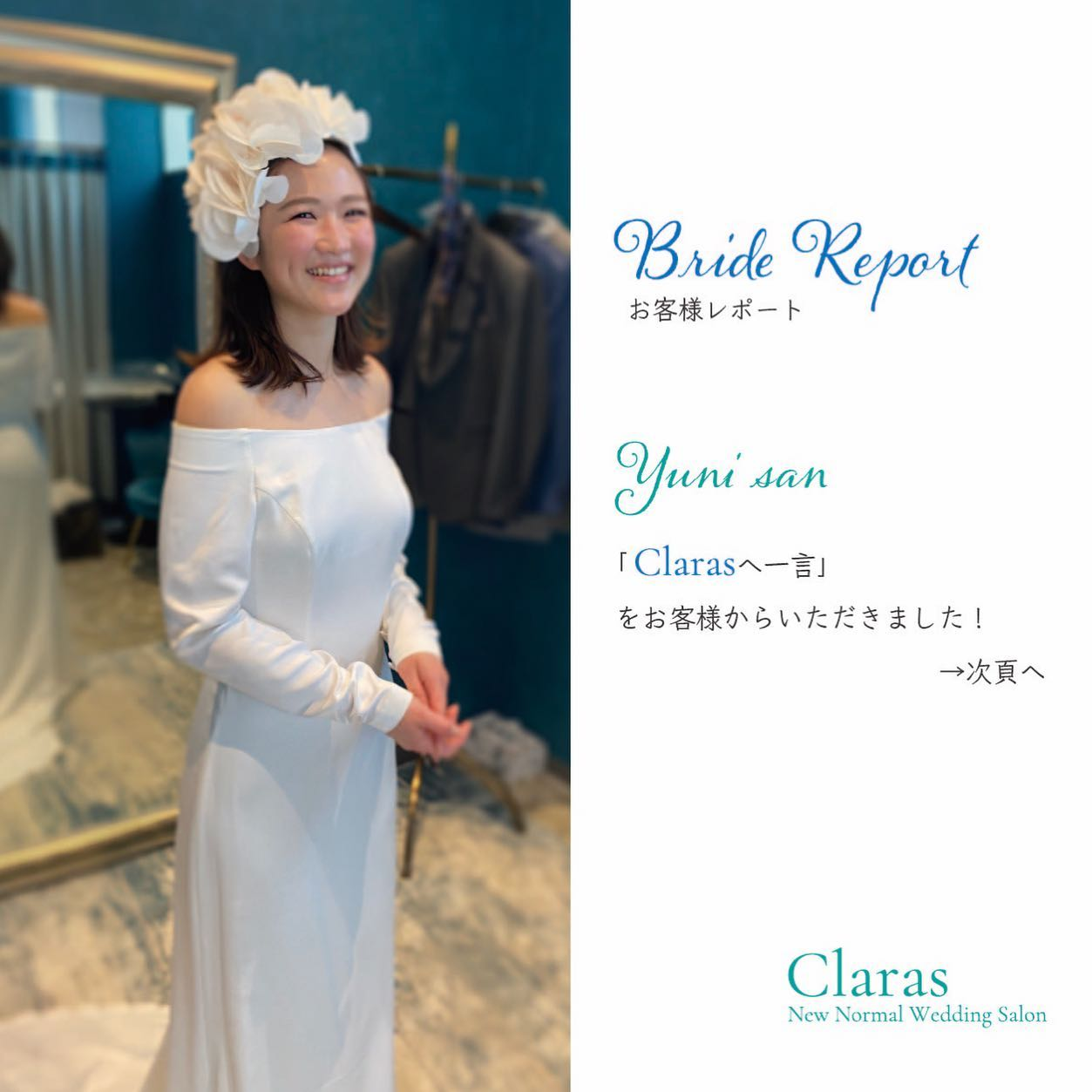 """🕊Claras が伝えたいこと🕊・本当のドレス選びの楽しさを感じて欲しい・インポートドレスを適正価格でお届けするのがClaras・レンタルでは叶わない繊細で上質な素材も、ジャストサイズだから再現できるデザイン美も・Parisに関連会社があるからこそ直輸入での適正価格が叶う・Clarasは1組ずつ貸切でご案内寛ぎながら本当にその方に合った1着へと導きます自分だけのための1着を選びに来てください🤍結婚式やフォトなど迷ってる方でもまずはClarasへ🕊・長年様々なウエディングに携わってきたClarasスタッフより、細かなカウンセリングを行い的確ななご提案をさせていただきますご予約はDMからでも承れます・New Normal Wedding Salon""""Claras""""https://claras.jp/・about """"Claras""""…(ラテン語で、明るい·輝く)As(明日· 未来, フランス語て最高、一番) ・明るく輝く明日(未来) に貢献したいという想いを込めています🕊Fashionの都Parisをはじめ、欧米から選りすぐりのドレスをこれから出逢う花嫁のために取揃えました・2021.3.7 (Sun)NEW OPEN・Dressから始まるWedding Story""""憧れていた Dress選びから始まる結婚準備があったっていい""""・さまざまな新しい「価値」を創造し発信していきますこれからの新しい Wedding の常識を""""Claras """"から🕊・New Normal Wedding Salon【Claras】〒107-0061 東京都港区北青山2-9-14SISTER Bldg 1F(101) 東京メトロ銀座線 外苑前駅3番出ロより徒歩2分Tel:03 6910 5163HP: https://claras.jp営業時間:平日 12:00-18:00 土日祝11:00-18:00(定休日:月・火)・#wedding #weddingdress #instagood #instalike #claras #卒花 #卒花嫁 #ウェディングドレス #プレ花嫁 #ドレス試着 #ドレス迷子#2021夏婚 #2021冬婚 #ヘアメイク #結婚式  #ドレス選び #インポートドレス #フォトウェディング #ウェディングヘア  #フォト婚  #ニューノーマル #ブライダルフォト #カップルフォト #ウェディングドレス探し #ウェディングドレス試着 #セルドレス #ドレスショップ #バウリニューアル #運命のドレス #卒花"""