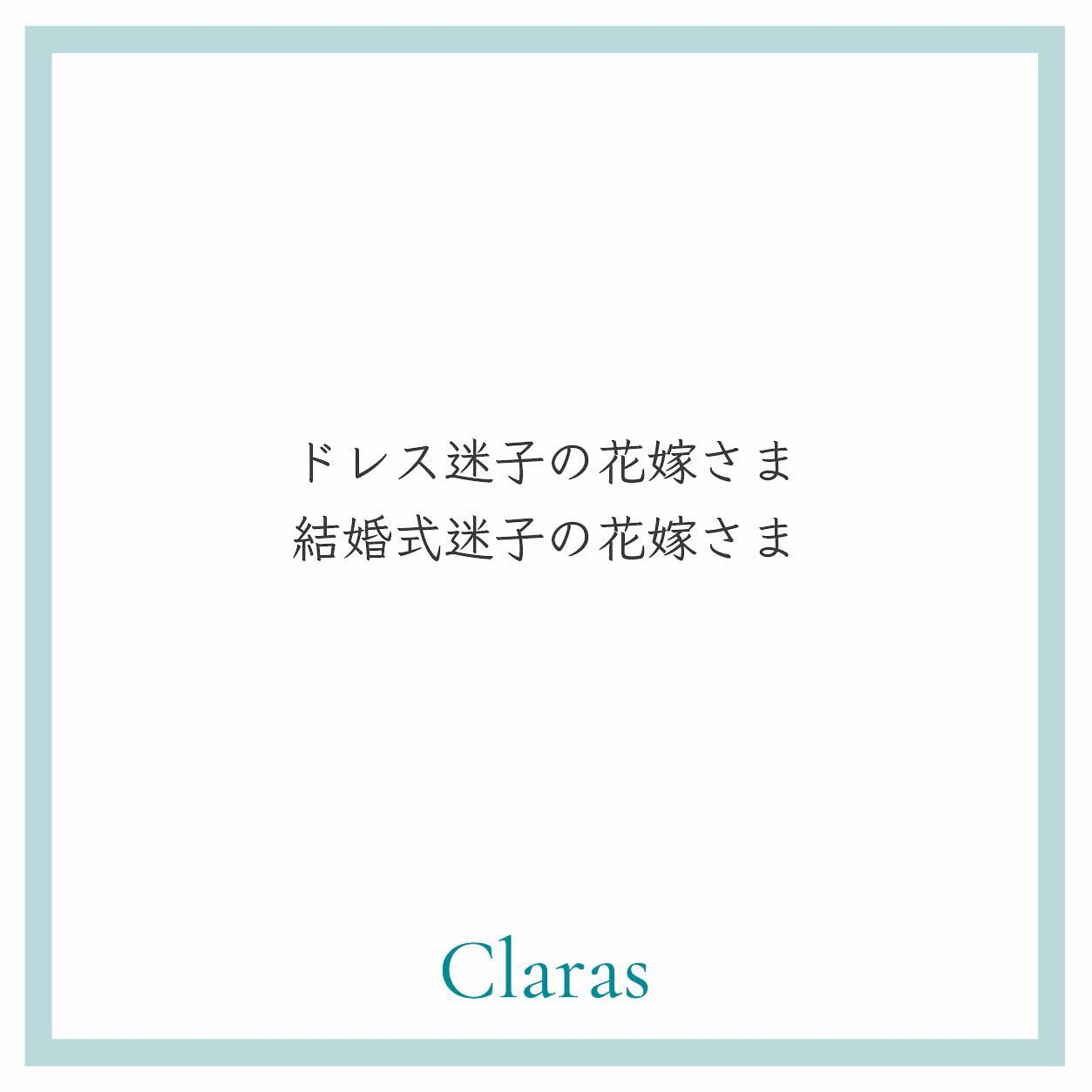 """🕊Claras が伝えたいこと🕊・本当のドレス選びの楽しさを感じて欲しい・インポートドレスを適正価格でお届けするのがClaras・レンタルでは叶わない繊細で上質な素材も、ジャストサイズだから再現できるデザイン美も・Parisに関連会社があるからこそ直輸入での適正価格が叶う・Clarasは1組ずつ貸切でご案内寛ぎながら本当にその方に合った1着へと導きます自分だけのための1着を選びに来てください🤍結婚式やフォトなど迷ってる方でもまずはClarasへ🕊・長年様々なウエディングに携わってきたClarasスタッフより、細かなカウンセリングを行い的確ななご提案をさせていただきますご予約はDMからでも承れます・New Normal Wedding Salon""""Claras""""https://claras.jp/・about """"Claras""""…(ラテン語で、明るい·輝く)As(明日· 未来, フランス語て最高、一番) ・明るく輝く明日(未来) に貢献したいという想いを込めています🕊Fashionの都Parisをはじめ、欧米から選りすぐりのドレスをこれから出逢う花嫁のために取揃えました・2021.3.7 (Sun)NEW OPEN・Dressから始まるWedding Story""""憧れていた Dress選びから始まる結婚準備があったっていい""""・さまざまな新しい「価値」を創造し発信していきますこれからの新しい Wedding の常識を""""Claras """"から🕊・New Normal Wedding Salon【Claras】〒107-0061 東京都港区北青山2-9-14SISTER Bldg 1F(101) 東京メトロ銀座線 外苑前駅3番出ロより徒歩2分Tel:03 6910 5163HP: https://claras.jp営業時間:平日 12:00-18:00 土日祝11:00-18:00(定休日:月・火)・#wedding #weddingdress #instagood #instalike #claras #paris #vowrenewal#ウェディングドレス #プレ花嫁 #ドレス試着 #ドレス迷子 #2021夏婚 #2021冬婚 #ヘアメイク #結婚式  #ドレス選び #前撮り #インポートドレス #フォトウェディング #ウェディングヘア  #フォト婚 #ニューノーマル #ブライダルフォト #カップルフォト #ウェディングドレス探し #ウェディングドレス試着 #セルドレス #ドレスショップ #バウリニューアル #運命のドレス"""