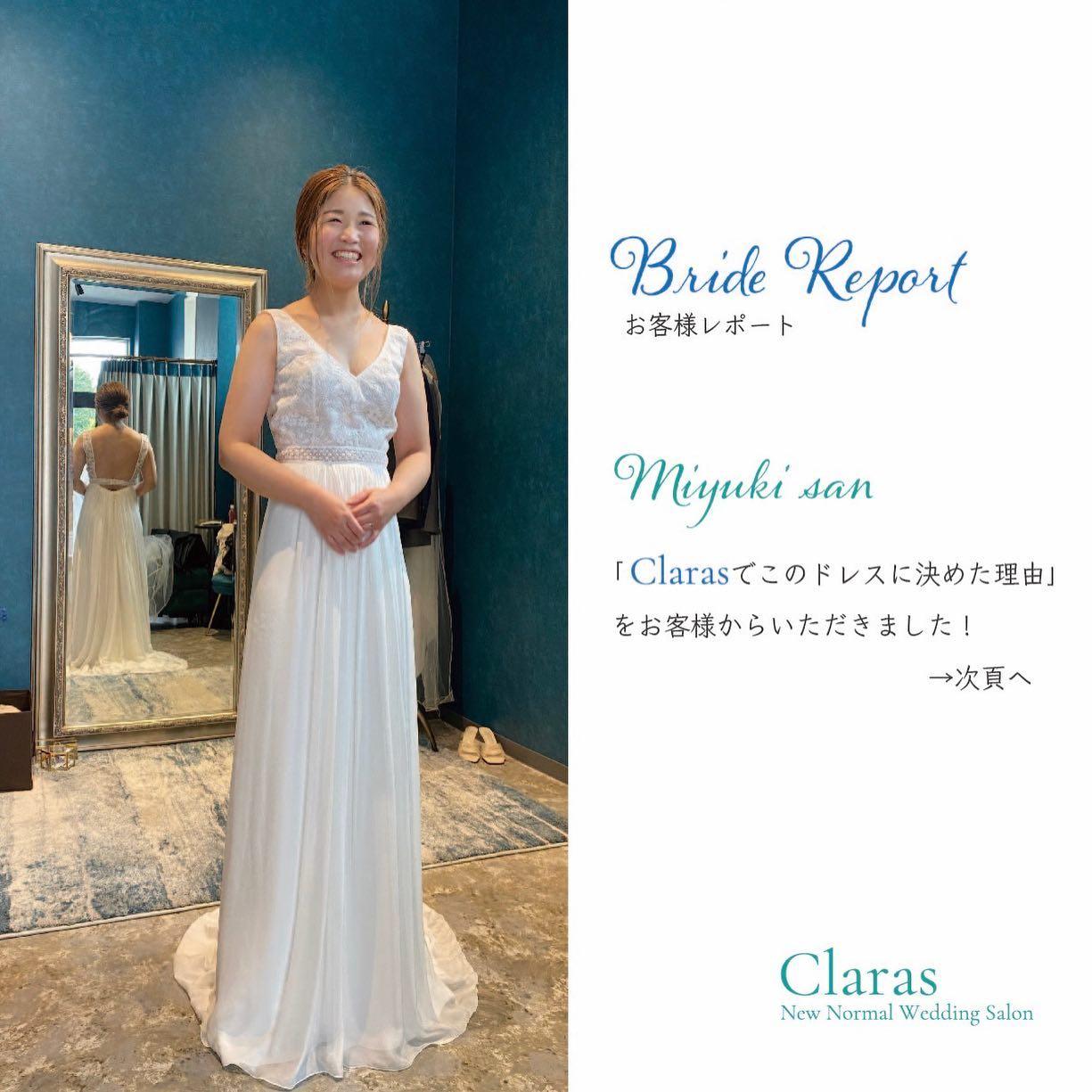 """🕊お客様レポートからClaras が伝えたいこと🕊・本当のドレス選びの楽しさを感じて欲しい・インポートドレスを適正価格でお届けするのがClaras・レンタルでは叶わない繊細で上質な素材も、ジャストサイズだから再現できるデザイン美も・Parisに関連会社があるからこそ直輸入での適正価格が叶う・Clarasは1組ずつ貸切でご案内寛ぎながら本当にその方に合った1着へと導きます自分だけのための1着を選びに来てください🤍結婚式やフォトなど迷ってる方でもまずはClarasへ🕊・長年様々なウエディングに携わってきたClarasスタッフより、細かなカウンセリングを行い的確ななご提案をさせていただきますご予約はDMからでも承れます・New Normal Wedding Salon""""Claras""""https://claras.jp/・about """"Claras""""…(ラテン語で、明るい·輝く)As(明日· 未来, フランス語て最高、一番) ・明るく輝く明日(未来) に貢献したいという想いを込めています🕊Fashionの都Parisをはじめ、欧米から選りすぐりのドレスをこれから出逢う花嫁のために取揃えました・2021.3.7 (Sun)NEW OPEN・Dressから始まるWedding Story""""憧れていた Dress選びから始まる結婚準備があったっていい""""・さまざまな新しい「価値」を創造し発信していきますこれからの新しい Wedding の常識を""""Claras """"から🕊・New Normal Wedding Salon【Claras】〒107-0061 東京都港区北青山2-9-14SISTER Bldg 1F(101) 東京メトロ銀座線 外苑前駅3番出ロより徒歩2分Tel:03 6910 5163HP: https://claras.jp営業時間:平日 12:00-18:00 土日祝11:00-18:00(定休日:月・火)・#wedding #weddingdress #instagood #instalike #claras #卒花 #卒花嫁 #ウェディングドレス #プレ花嫁 #ドレス試着 #ドレス迷子#2021冬婚 #ヘアメイク #結婚式  #ドレス選び #インポートドレス #フォトウェディング #ウェディングヘア  #フォト婚  #ニューノーマル #ブライダルフォト #カップルフォト #ウェディングドレス探し #ウェディングドレス試着 #セルドレス #ドレスショップ #バウリニューアル #運命のドレス #婚約しました #プロポーズ"""