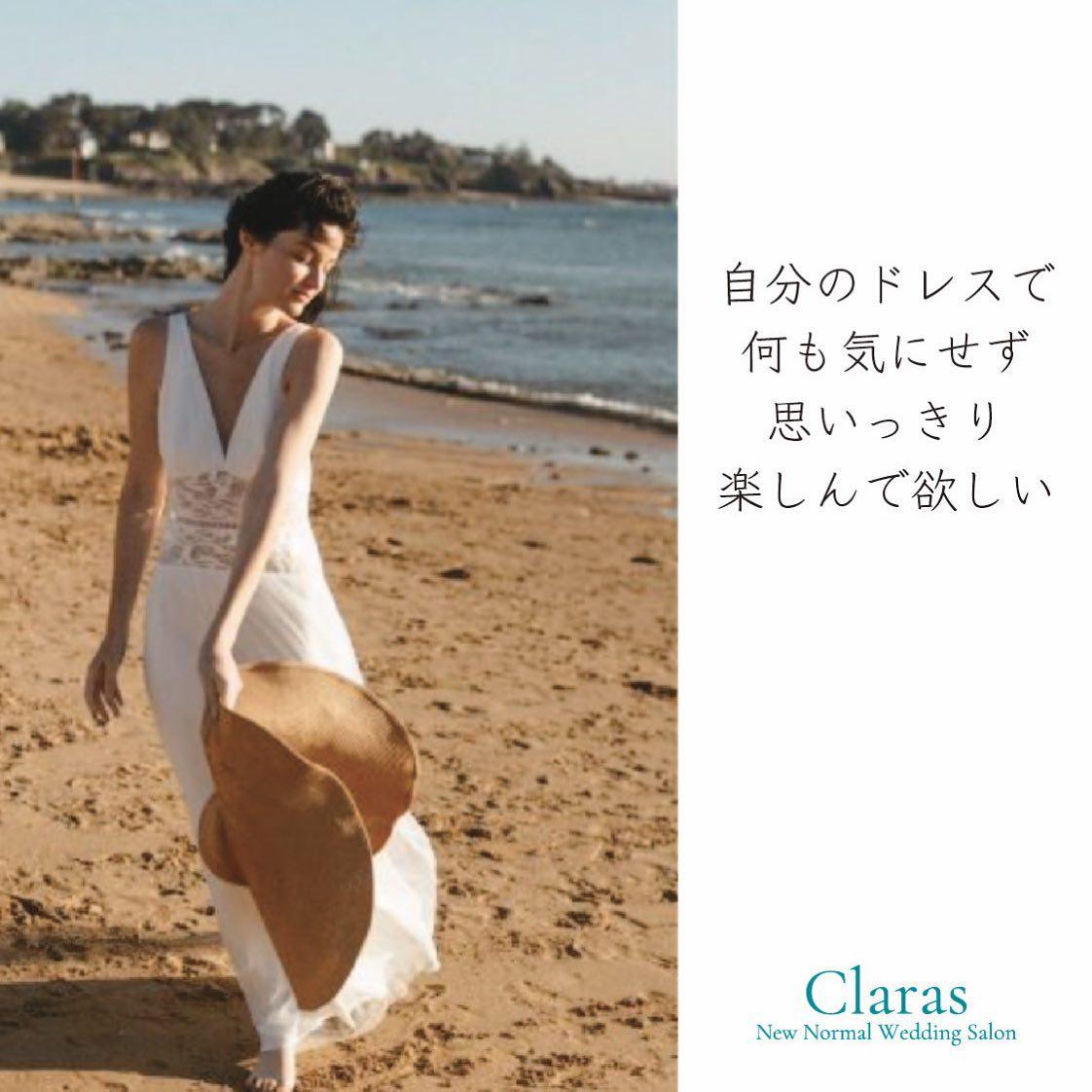 """🕊レンタルだと気にしちゃいませんか🕊憧れていた海辺での撮影📸でも、レンタルだと『汚しちゃわないかなぁ』など気になって...という声をよく聴きます・Clarasではお洒落なインポートドレスを販売しています🤍・自分だけのドレスで当日を思いっきり楽しんでみませんか・本当のドレス選びの楽しさを感じて欲しい・インポートドレスを適正価格でお届けするのがClaras・レンタルでは叶わない繊細で上質な素材も、ジャストサイズだから再現できるデザイン美も・Parisに関連会社があるからこそ直輸入での適正価格が叶う・Clarasは1組ずつ貸切でご案内寛ぎながら本当にその方に合った1着へと導きます自分だけのための1着を選びに来てください🤍結婚式やフォトなど迷ってる方でもまずはClarasへ🕊・長年様々なウエディングに携わってきたClarasスタッフより、細かなカウンセリングを行い的確ななご提案をさせていただきますご予約はDMからでも承れます・New Normal Wedding Salon""""Claras""""https://claras.jp/・about """"Claras""""…(ラテン語で、明るい·輝く)As(明日· 未来, フランス語て最高、一番) ・明るく輝く明日(未来) に貢献したいという想いを込めています🕊Fashionの都Parisをはじめ、欧米から選りすぐりのドレスをこれから出逢う花嫁のために取揃えました・2021.3.7 (Sun)NEW OPEN・Dressから始まるWedding Story""""憧れていた Dress選びから始まる結婚準備があったっていい""""・さまざまな新しい「価値」を創造し発信していきますこれからの新しい Wedding の常識を""""Claras """"から🕊・New Normal Wedding Salon【Claras】〒107-0061 東京都港区北青山2-9-14SISTER Bldg 1F(101) 東京メトロ銀座線 外苑前駅3番出ロより徒歩2分Tel:03 6910 5163HP: https://claras.jp営業時間:平日 12:00-18:00 土日祝11:00-18:00(定休日:月・火)・#wedding #weddingdress #instagood #instalike #claras #paris #vowrenewal#ウェディングドレス #プレ花嫁 #ドレス試着 #ドレス迷子 #婚約しました #オリジナルウェディング #結婚式  #ドレス選び #前撮り #インポートドレス #フォトウェディング #ウェディングヘア  #フォト婚 #ニューノーマル #ブライダルフォト #プロポーズ待ち#ウェディングドレス探し #ウェディングドレス試着 #セルドレス #ドレスショップ #バウリニューアル #運命のドレス"""