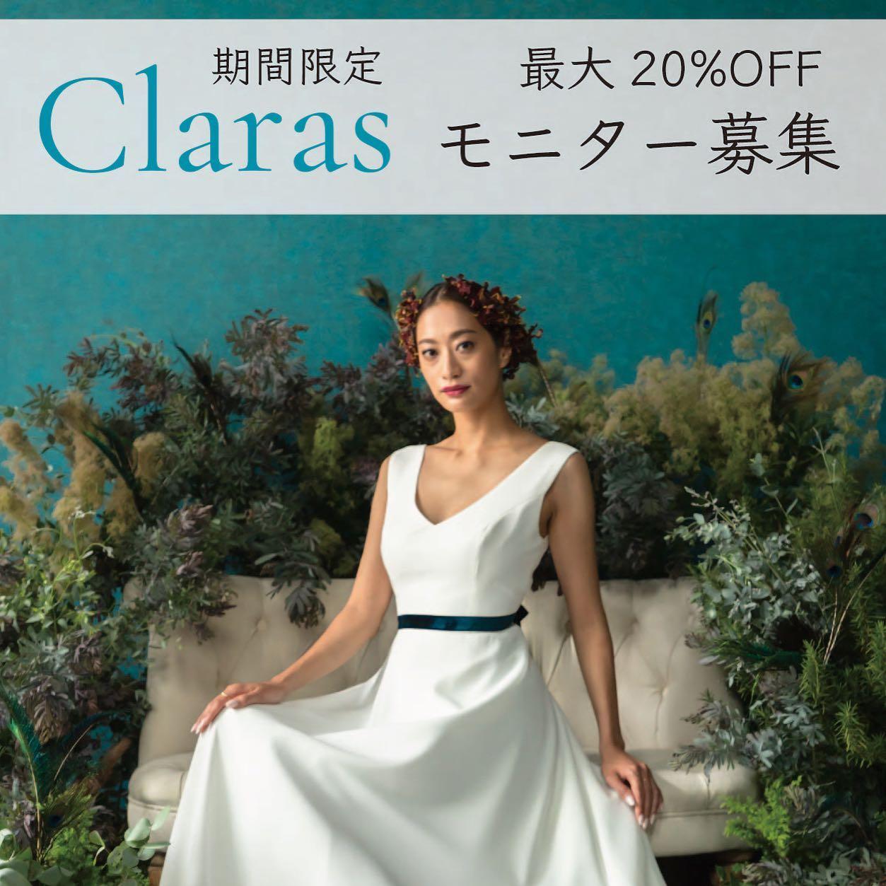 """Claras 夏季限定企画""""モニター企画""""募集🕊🤍・8月22日までにご来店のお客様限定最大20%OFF・『ドレスってレンタルするものだと思ってた』『自分のサイズに合うドレスってあるの』『会場決まってないとドレス決められないの』などなど、、沢山の疑問にもお答えします今までの常識から新しいドレス選びの常識をClarasから発信していくため、まずは価値を体験して欲しいという想いから今回の企画に至りました・これから結婚準備を開始する方🕊結婚は決まっているけど色々お悩みの方🕊改めて結婚記念日にお写真撮りたい方🕊フォトも撮りたいし落ち着いたらパーティもしたい方🕊など・-応募条件-ClarasのInstagramをフォローSNSでのお写真紹介をご了承いただける方モニターを体験されるお客様自身からの応募・沢山のご応募お待ちしております応募はDMからどうぞDMを頂いた後、いただきたいお客様情報など個別にお伝えさせていただきます・#wedding #weddingdress #lclaras #paris #ウェディングドレス #プレ花嫁 #ドレス試着 #2021冬婚 #ヘアメイク #結婚式  #ドレス選び #前撮り #後撮り #フォトウェディング #ウェディングヘア  #フォト婚 #前撮り写真 #ブライダルフォト #カップルフォト #ウェディングドレス探し #ウェディングドレス試着 #レンタルドレス #ドレスショップ #家族婚 #バウリニューアル #記念日婚 #モニター募集 #ドレス迷子 #婚約しました #プロポーズされました"""