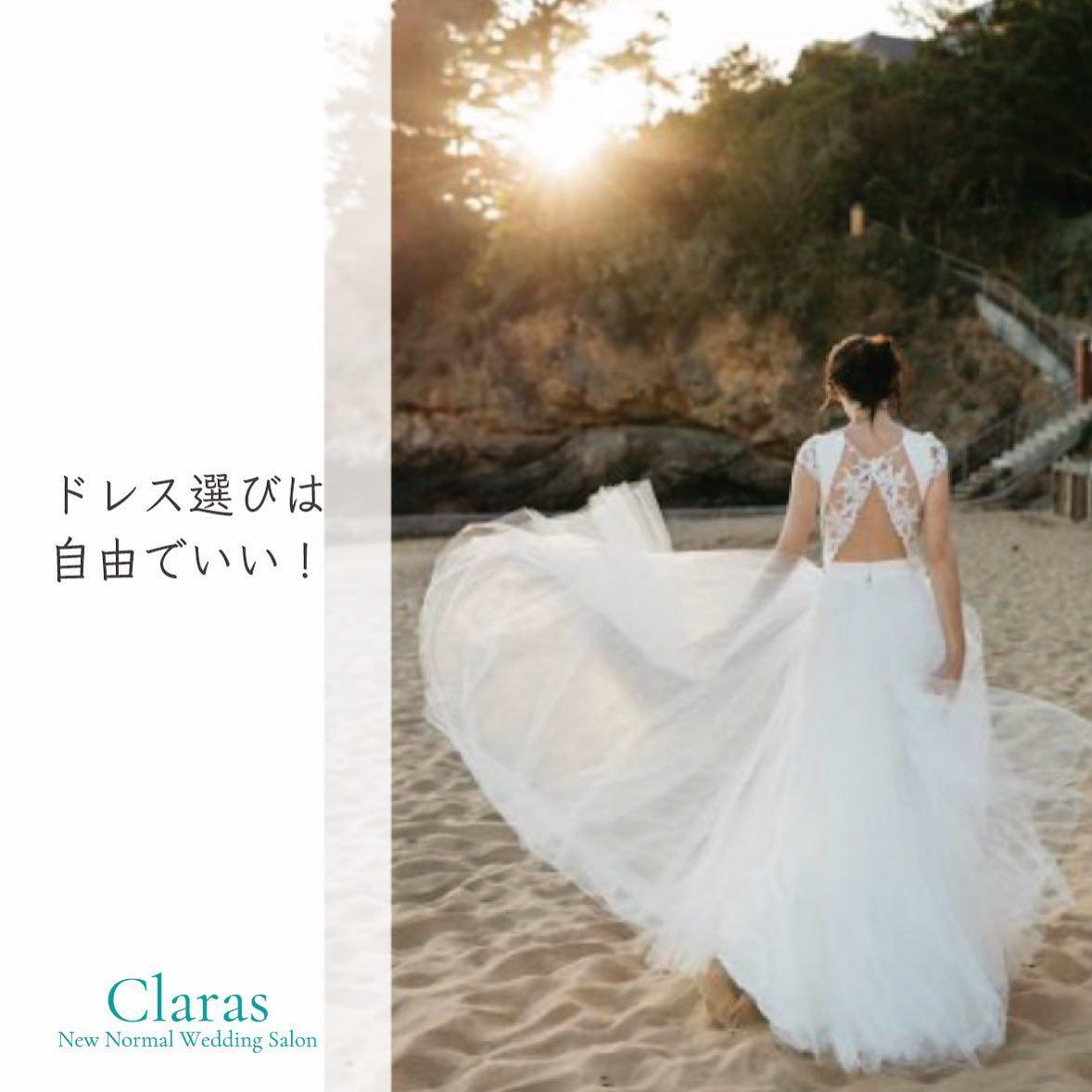 """🕊何にも縛られず好きなドレスを選んで🕊持込料とか色々な制限に縛られている花嫁さまを見ていると悲しくなりますClarasではそんな悲しい想いをされている花よさまへ、様々なご提案をさせてあただきます・自由に自分の着たいドレスを選びましょう・今までのやり方より、今の時代に合ったやり方を🤍・自分たちらしい結婚準備がClarasならできます・インポートドレスを適正価格でお届けするのがClarasレンタルでは叶わない繊細で上質な素材も、ジャストサイズだから再現できるデザイン美も販売だからこそ叶えていけるクオリティ🤍Parisに関連会社があるからこそ直輸入での適正価格・Clarasは1組ずつ貸切でご案内寛ぎながら本当にその方に合った1着へと導きます🤍自分だけのための1着を選びに来てください❣️結婚式やフォトなど迷ってる方でもまずはClarasへ🕊長年様々なウエディングに携わってきたClarasスタッフより、細かなカウンセリングを行い的確ななご提案をさせていただきますご予約はDMからでも承れます・New Normal Wedding Salon""""Claras""""https://claras.jp/・about """"Claras""""…(ラテン語で、明るい·輝く)As(明日· 未来, フランス語て最高、一番) ・明るく輝く明日(未来) に貢献したいという想いを込めています🕊Fashionの都Parisをはじめ、欧米から選りすぐりのドレスをこれから出逢う花嫁のために取揃えました・2021.3.7 (Sun)NEW OPEN・Dressから始まるWedding Story""""憧れていた Dress選びから始まる結婚準備があったっていい""""・さまざまな新しい「価値」を創造し発信していきますこれからの新しい Wedding の常識を""""Claras """"から🕊・New Normal Wedding Salon【Claras】〒107-0061 東京都港区北青山2-9-14SISTER Bldg 1F(101) 東京メトロ銀座線 外苑前駅3番出ロより徒歩2分Tel:03 6910 5163HP: https://claras.jp営業時間:平日 12:00-19:00 土日祝11:00-18:00(定休日:月・火)・#wedding #weddingdress #legeretes #claras #paris #vowrenewal#ウェディングドレス #プレ花嫁 #ドレス試着 #ドレス迷子 #2021冬婚 #ヘアメイク #結婚式  #ドレス選び #前撮り #インポートドレス #フォトウェディング #ウェディングヘア  #フォト婚 #ニューノーマル #ブライダルフォト #カップルフォト #ウェディングドレス探し #ウェディングドレス試着 #セルドレス #ドレスショップ #家族婚 #バウリニューアル #記念日婚 #婚約しました"""